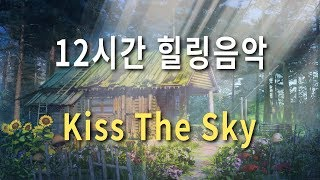Beautiful Classical Piano To Ease Your Mind | Kiss The Sky 12 Hour