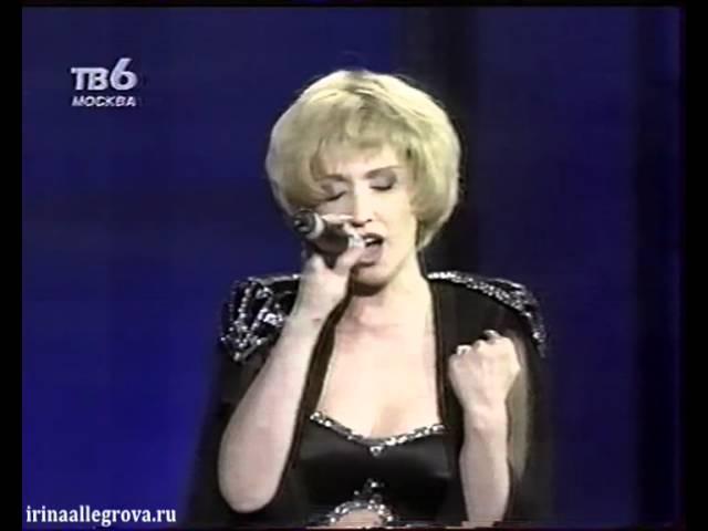 """Ирина Аллегрова """"Театр"""" Концерт Театр"""