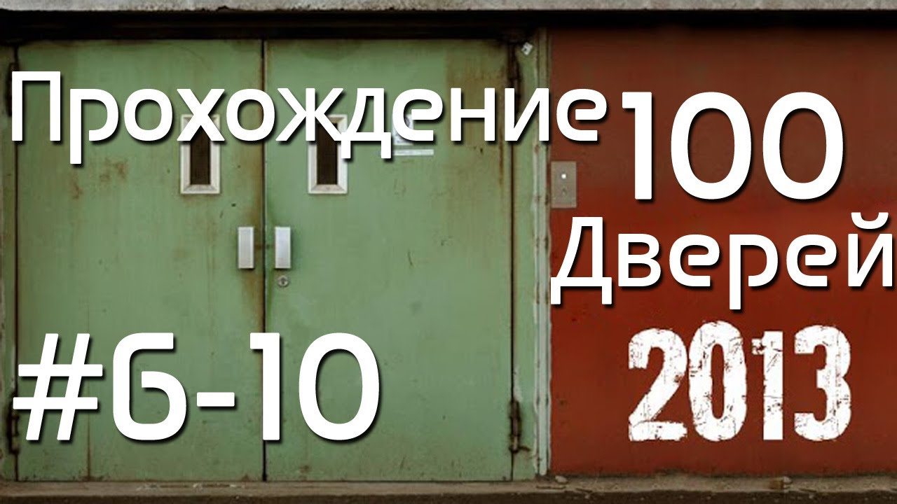100 6 10 100 doors 2013 walkthrough for 100 doors door 6