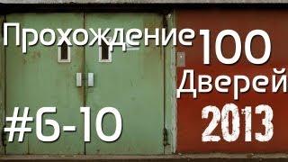 100 дверей прохождение (6-10) 100 doors 2013 Walkthrough