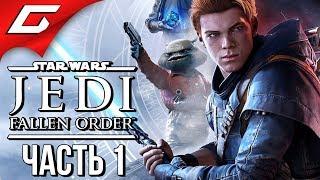 STAR WARS JEDI: Fallen Order ➤ Прохождение #1 ➤ ДЖЕДАИ В СТИЛЕ СЕКИРО