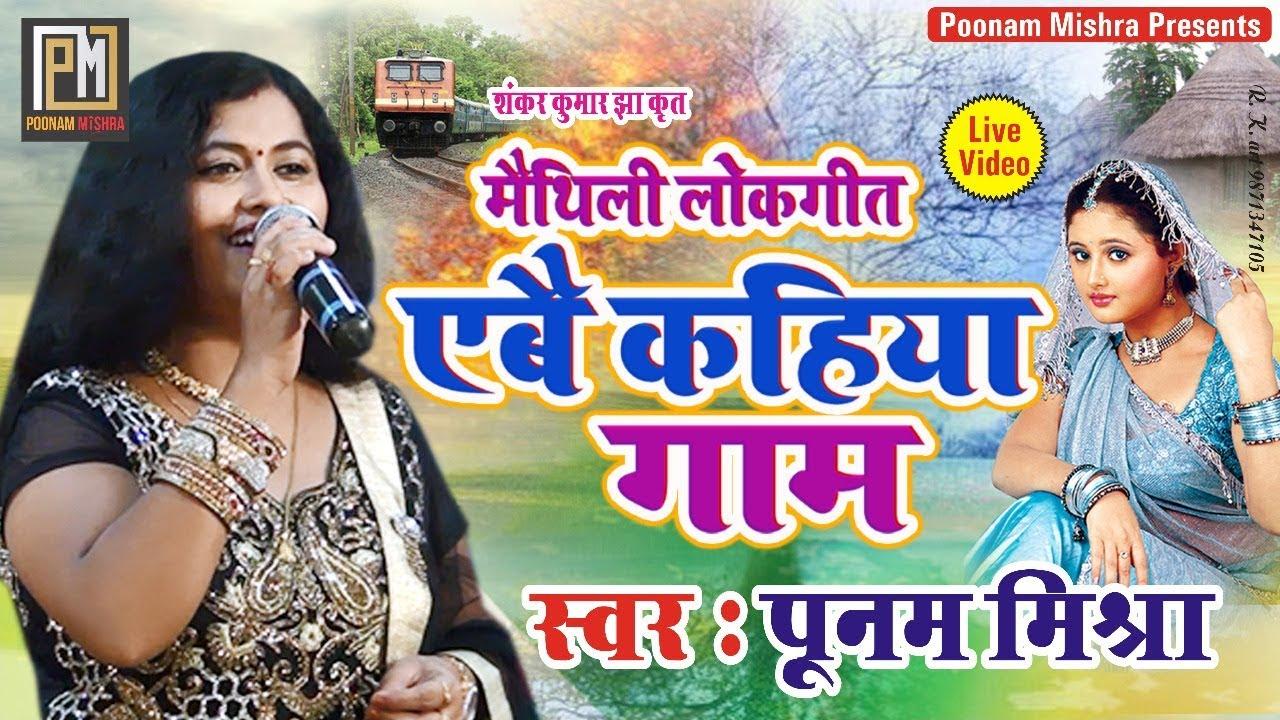 Poonam Mishra||सुपरहिट स्टेज शो में सुपरहिट लोकगीत||एबै कहिया गाम