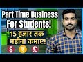 Best Part Time Business for Students | Earn Rs 15,000/Month | Low Investment Business