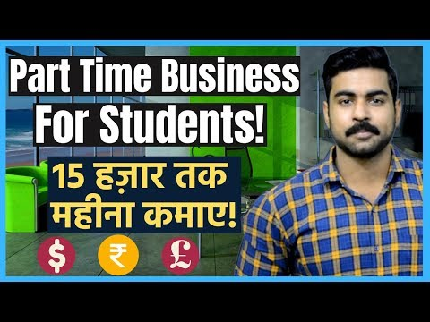 Best Part Time Business for Students | Earn Rs 15,000/Month | Low Investment Business thumbnail