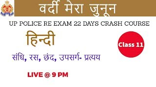 Class 10 || # UP Police Re exam | 22 Days Crash Course | Hindi | by Vivek Sir | SANDHI , RAS ,