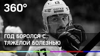 Хоккеист «Сибири» Самвел Мнацян умер от рака