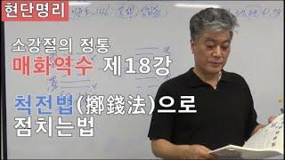 [현단명리]매화역수 18강 척전법(擲錢法)