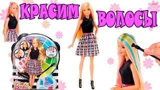 Парикмахер для Barbie // Кукла Барби Игра с Цветом //