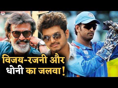 2018 में Vijay, Rajnikanth के साथ ही Dhoni का जलवा !