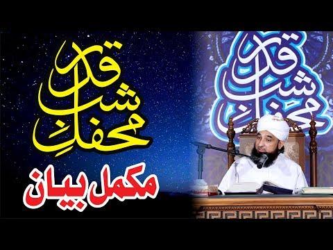 Mehfil e Shab e Qadr   Raza Saqib Mustafai   New Complete Bayan