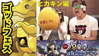 【パズドラ】2800万DL記念ゴッドフェス!ヒカキン編!【ヒカキンゲームズ】 thumbnail