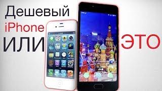 сТАРЫЙ iPHONE 4S В 2019 или НОВЫЙ КИТАЙСКИЙ MEIZU - Стоит ли покупать?