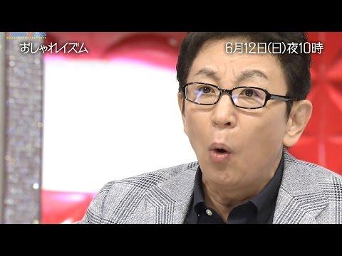 古舘伊知郎、久々『おしゃれ』出演 上田晋也は戦々恐々「絶対渡さない!」