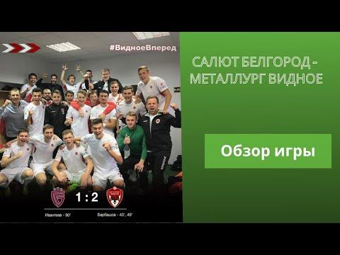 Салют Белгород - Металлург-Видное -1:2/ Обзор