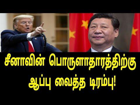 சீனாவின் பொருளாதாரத்திற்கு ஆப்பு வைத்த அமெரிக்கா   China   America   Tamil Trending News
