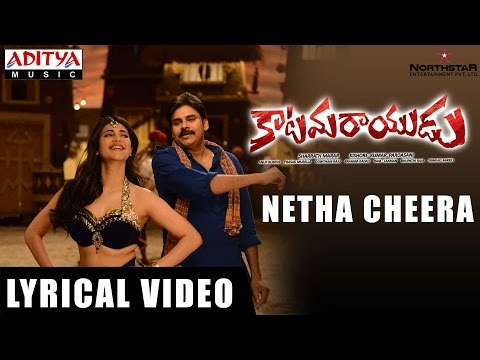Netha Cheera Full Song With English Lyrics || Katamarayudu || Pawan Kalyan, Shruthi Haasan || Anup