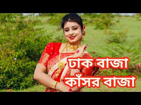 Download ঢাক বাজা কাঁসর বাজা/Dhak Baja Kashor Baja Dance/ Durga Puja  Dance/ Shreya Ghoshal/ Jhilik Dance