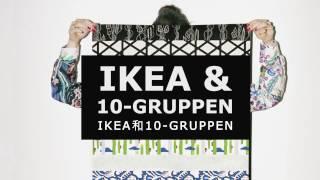 IKEA AVSIKTLIG 2017 限量系列