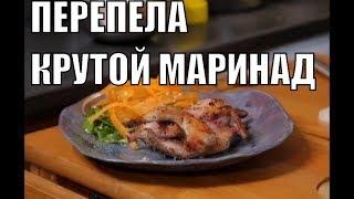 КРУТОЙ МАРИНАД ,ПЕРЕПЕЛА В МАРИНАДЕ!