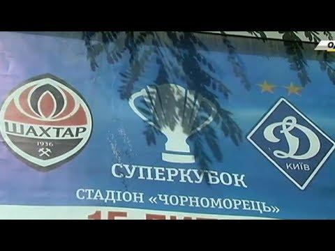 В Одессе усилят меры безопасности перед матчем за Суперкубок
