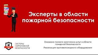 Услуги по пожарной безопасности в Минске и Беларуси(ООО