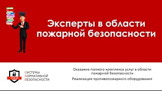Услуги по пожарной безопасности в Минске и Беларуси(, 2015-05-17T18:18:13.000Z)