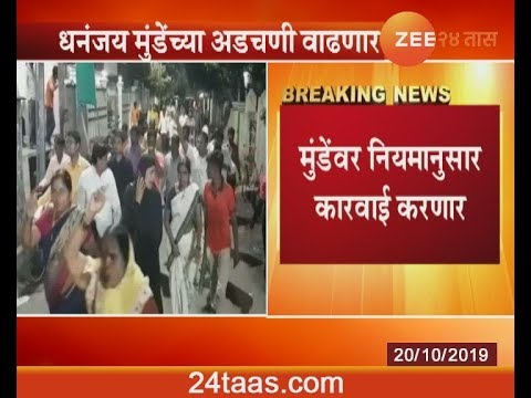 Beed | Parli | Womens Protest March Against NCP Dhananjay Munde Remarks On Pankaja Munde
