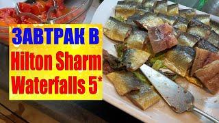 Завтрак в Hilton Sharm Waterfalls 5 2020 Sharm El Sheikh Хилтон Шарм Вотерфолс Шарм Эль Шейх