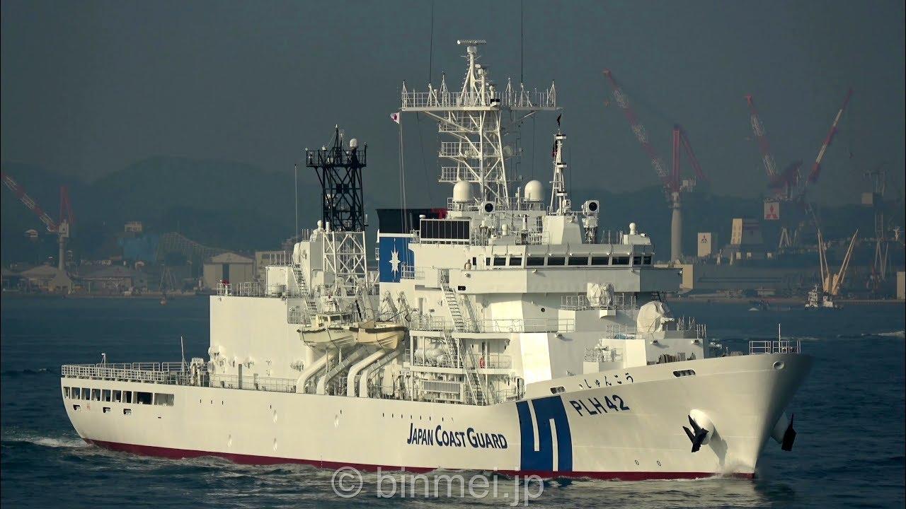 4K]巡視船しゅんこう 初海上公試出港 - 海上保安庁新型巡視船 PLH42 ...