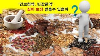 #23. 한방첩약, 반값한약 급여화 실비보상여부??