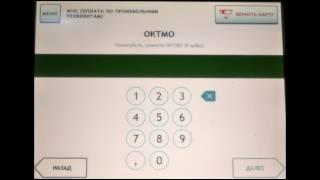 Оплатить госпошлину за регистрацию ип через терминал бухгалтерское обслуживание договоров