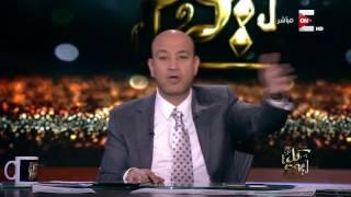 كل يوم - عمرو اديب: هافضل دايما أشيد بالأهلي وروح الفانلة الحمرا