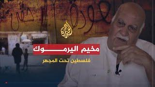 فلسطين تحت المجهر- مخيم اليرموك