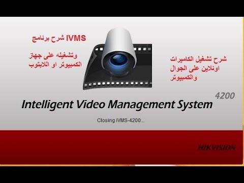 تحميل برنامج ivms 4200