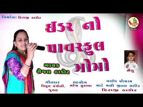 Ider No Power Full Gogo | Sejal Thakor | Gujarati Latest New Song 2018