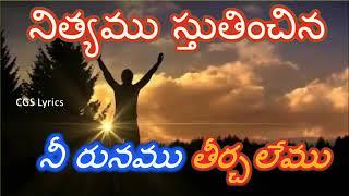 నిత్యము స్తుతియించిన నీ రుణము || nityamu stutinchina nee runamu || Telugu Christian song
