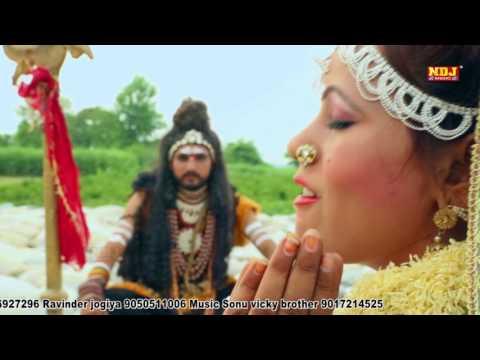 Bhang Ghot De Gora | Monu Bastariya | Ravinder | Latest Bhole Baba Song 2017 | शिव भजन | NDJ Music