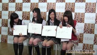 NMB48が英単語テストに挑戦! 與儀ケイラ、吉田朱里、須藤凜々花、村上...