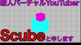 Scubeの動画「[バーチャルYouTyuber]スキューブの自己紹介!」のサムネイル画像