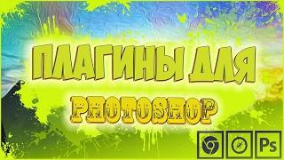 Как и где скачать / взять плагины,шрифты для PHOTOSHOP CS6 | Туториал #1