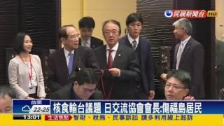 核食輸台爭議 日代表:大大傷日本福島國民