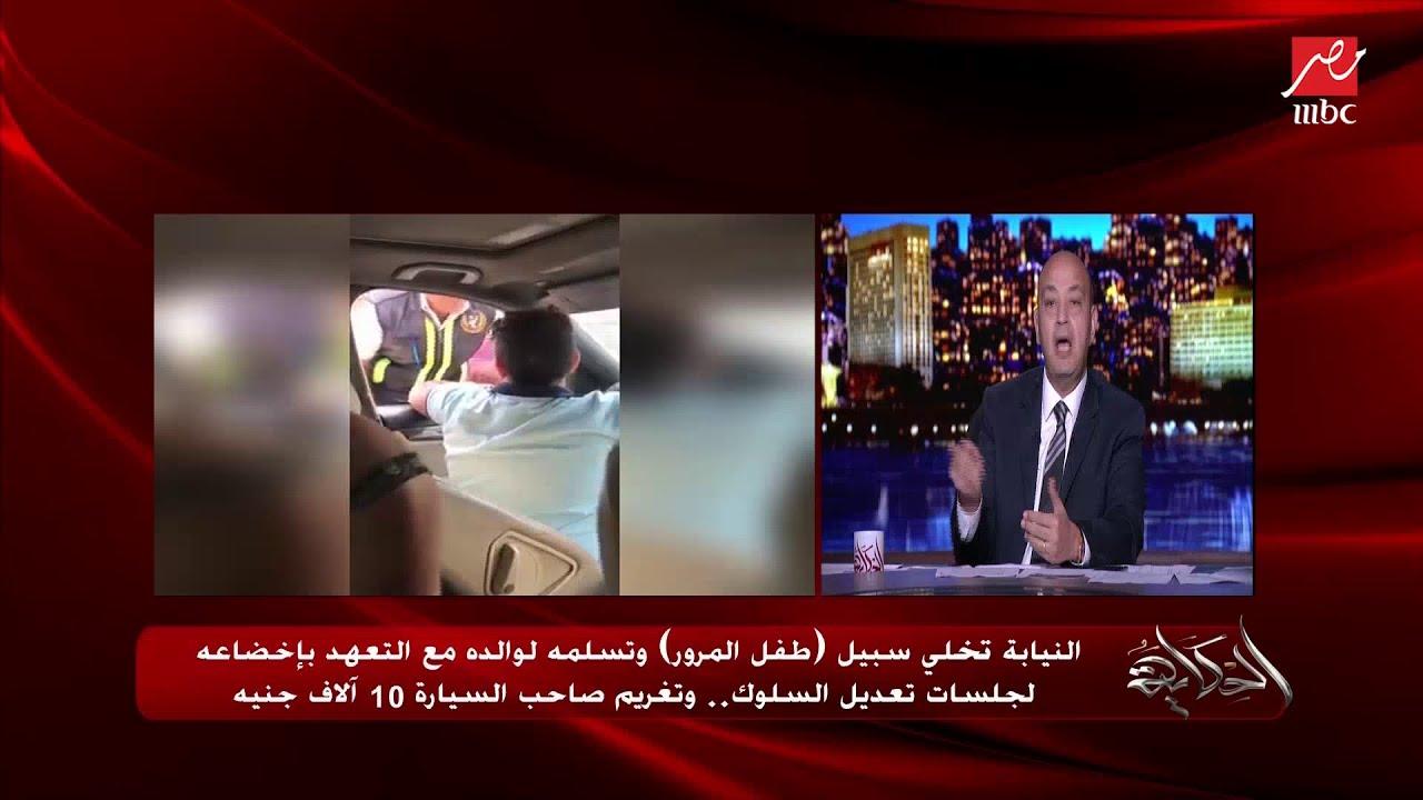 عمرو أديب: الواد كان لازم يدخل معسكر  عشان يتربى وتتكسر نفسه.. في الخليج حصل ده مع أبناء شخصيات مهمة