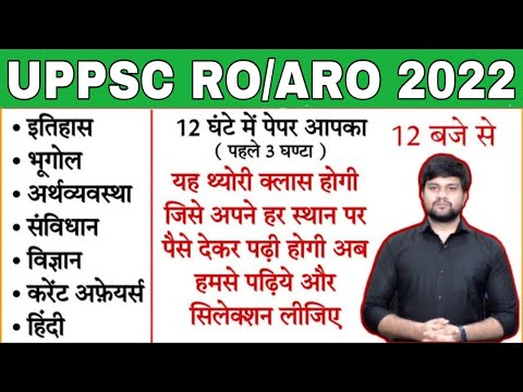 Master Class for Upsssc Pet 2021 || Complete Gs & Hindi for Upsssc Pet || Shubhanshu Sir