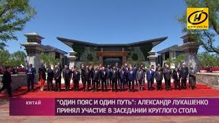 Форум  «Один пояс и один путь» в Пекине