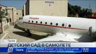 Единственный в мире детский сад в самолете