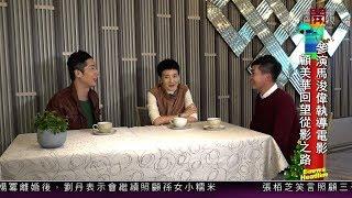 【娛樂專訪】馬浚偉、顧美華宣傳主演舞台劇《生前約死後》