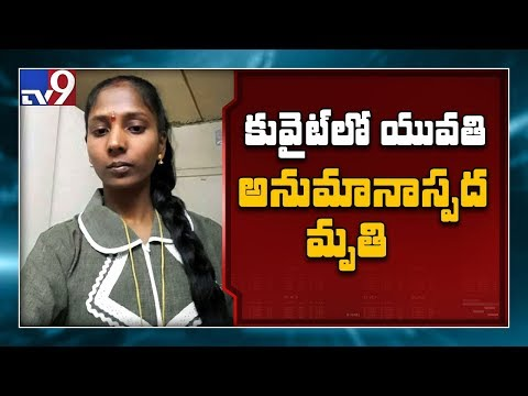 Chittoor Young Woman Dies In Kuwait After Sheik Harassment - TV9
