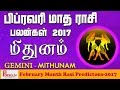 Midhunam Rasi (Gemini) February Month Predictions 2017 – Rasi Palangal
