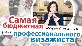 видео Наборы косметики для визажистов