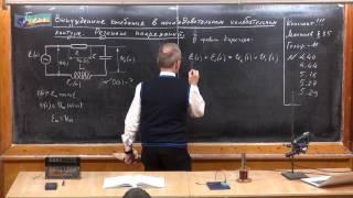 Урок 361. Вынужденные колебания в последовательном колебательном контуре